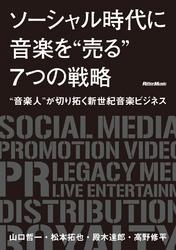 """ソーシャル時代に音楽を""""売る""""7つの戦略 ~ """"音楽人""""が切り拓く新世紀音楽ビジネス"""