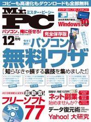 Mr.PC (ミスターピーシー) 2014年 12月号