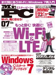 Mr.PC (ミスターピーシー) 2014年 7月号
