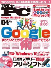Mr.PC (ミスターピーシー) 2015年 4月号