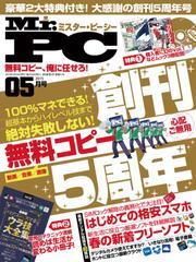 Mr.PC (ミスターピーシー) 2015年 5月号