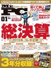 Mr.PC (ミスターピーシー) 2016年 1月号