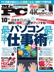 Mr.PC (ミスターピーシー) 2017年 10月号