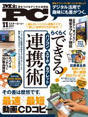 Mr.PC (ミスターピーシー) 2017年 11月号