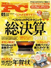 Mr.PC (ミスターピーシー) 2018年 1月号
