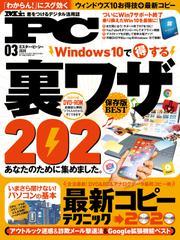 Mr.PC (ミスターピーシー) 2020年3月号