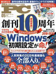 Mr.PC (ミスターピーシー) 2020年5月号