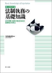 第3次改訂版 法制執務の基礎知識