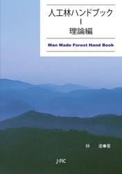人工林ハンドブック〈1〉 理論編