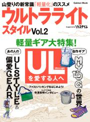 ウルトラライトスタイル Vol.2 UL山歩きのビジュアル読本