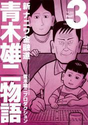 新ナニワ金融道 青木雄二物語