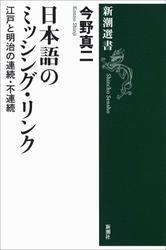 日本語のミッシング・リンク―江戸と明治の連続・不連続―