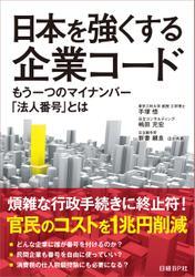 日本を強くする企業コード もう一つのマイナンバー「法人番号」とは(日経BP Next ICT選書)