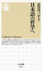 日本語の哲学へ