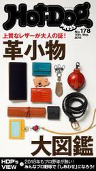 Hot-Dog PRESS (ホットドッグプレス) no.178 革小物大図鑑