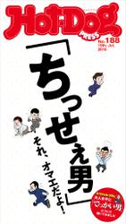 Hot-Dog PRESS (ホットドッグプレス) no.188 「ちっせぇ男」それ、おまえだよ!