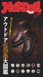 Hot-Dog PRESS (ホットドッグプレス) no.196 アウトドア傑作品大図鑑
