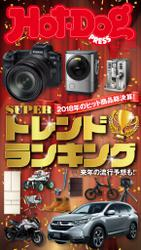 Hot-Dog PRESS(ホットドッグプレス) no.211・212 SUPERトレンドランキング