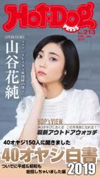 Hot-Dog PRESS(ホットドッグプレス) no.213 40オヤジ白書2019