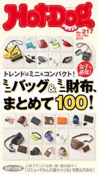 Hot-Dog PRESS (ホットドッグプレス) no.217 ミニバッグ&ミニ財布まとめて100!