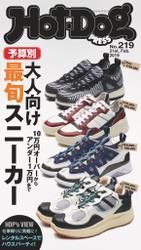 Hot-Dog PRESS (ホットドッグプレス) no.219 予算別 大人向け最旬スニーカー