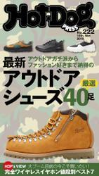 Hot-Dog PRESS (ホットドッグプレス) no.222 アウトドアシューズ大全