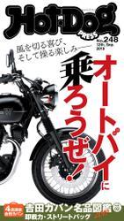 Hot-Dog PRESS (ホットドッグプレス) no.248 オートバイに乗ろうぜ!