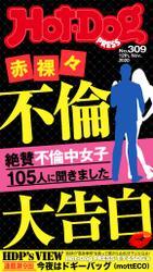 Hot-Dog PRESS (ホットドッグプレス) no.309 赤裸々不倫大告白