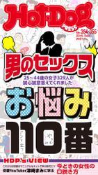 Hot-Dog PRESS (ホットドッグプレス) no.354・355合併号 男のセックスお悩み110番