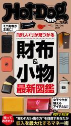 Hot-Dog PRESS (ホットドッグプレス) no.356 財布&小物最新図鑑