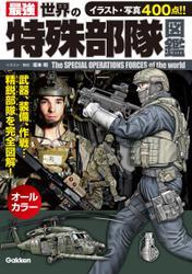 最強 世界の特殊部隊図鑑