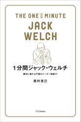 1分間ジャック・ウェルチ 勝利に徹する不屈のリーダー戦略77
