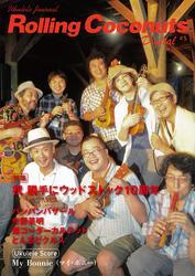 ローリングココナッツ・デジタル vol.5 <ウクレレ譜付き!>