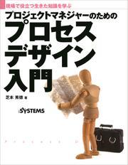 プロジェクトマネジャーのためのプロセスデザイン入門(日経BP Next ICT選書)