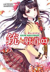 銃☆射道 -GUN SHADOW-