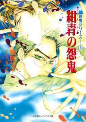 封殺鬼シリーズ  6 紺青の怨鬼(小学館キャンバス文庫)