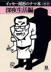 イッセー尾形のナマ本(巻壱)深夜生活編(小学館文庫)