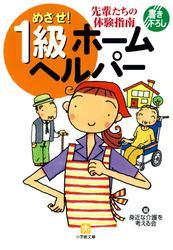 めざせ! 1級ホームヘルパー(小学館文庫)