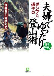 ダンプ&通子の 夫婦でゆったり登山術(小学館文庫)