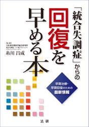 「統合失調症」からの回復を早める本