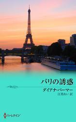 パリの誘惑