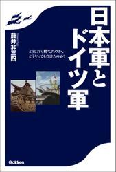 日本軍とドイツ軍 どうしたら勝てたのか、どうやっても負けたのか?