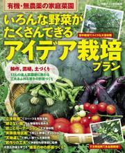 いろんな野菜がたくさんできる アイデア栽培プラン