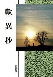 歎異抄(現代語版)