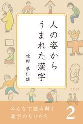 みんなで読み解く漢字のなりたち2 人の姿からうまれた漢字