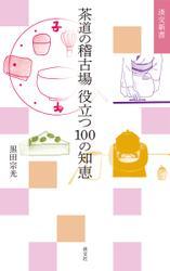 茶道の稽古場 役立つ100の知恵
