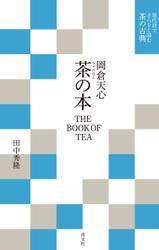 現代語でさらりと読む茶の古典 岡倉天心 茶の本 THE BOOK OF TEA