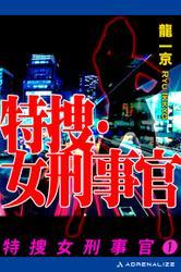 特捜女刑事官(1)