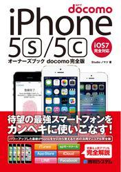 iPhone 5s/5cオーナーズブック docomo完全版