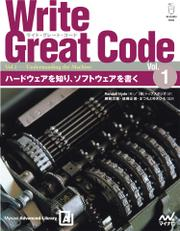 Write Great Code〈Vol.1〉 ハードウェアを知り、ソフトウェアを書く